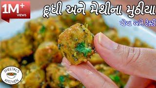 ટેસ્ટી દૂધી અને મેથી ના મુઠીયા બનાવની આસાન રીત - Doodhi And Methi Muthia recipe In Gujarati
