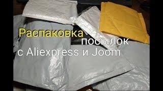 Мега распаковка посылок с Алиэкспресс и Джум
