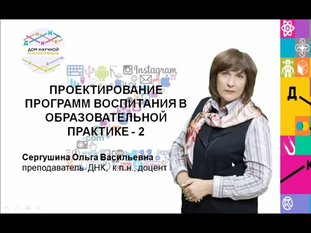 Проектирование программ воспитания_2,  от 01.02.21г._Сергушина