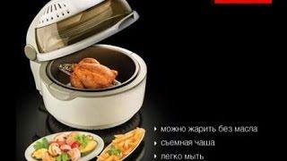 Мульти-печь Delimano 3D