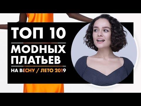 Топ 10 Модных Платьев Весна/Лето 2019!