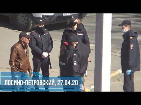 Лосино Петровский, 27.04.20
