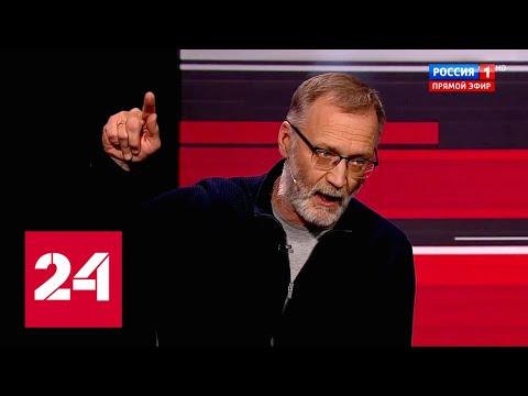 Сергей Михеев - о глобальном хаосе и неоправданном либерализме - Россия 24