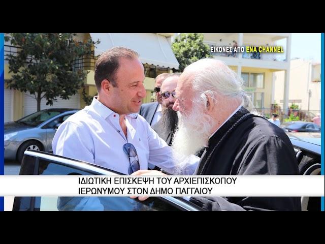 Περιοδεία του Αρχιεπίσκοπου Ιερώνυμου στη Καβάλα