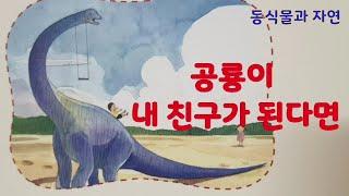 동식물과 자연/창작동화/누리동화/동화책읽어주기/동화듣기