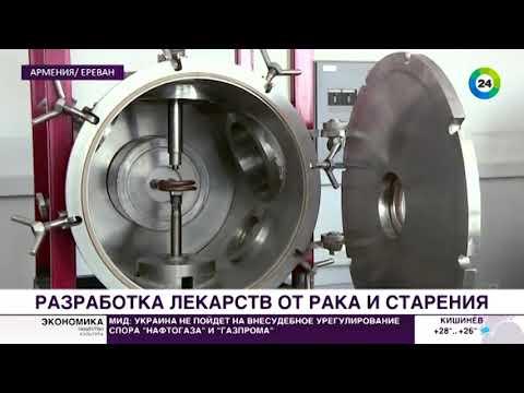 Армения разрабатывает лекарство против онкологии и старения   МИР 24