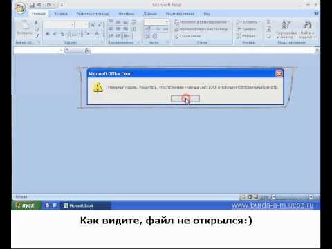 MS Excel. Урок 0002. Установка и снятие пароля с файла книги