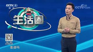 《生活圈》 20201029  CCTV - YouTube