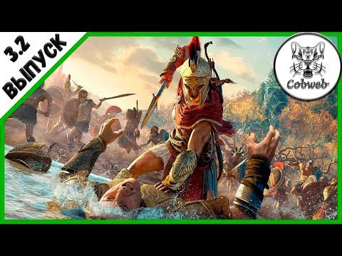 Assassin's Creed Odyssey Скидка 67% в стиме - Шикарная игра