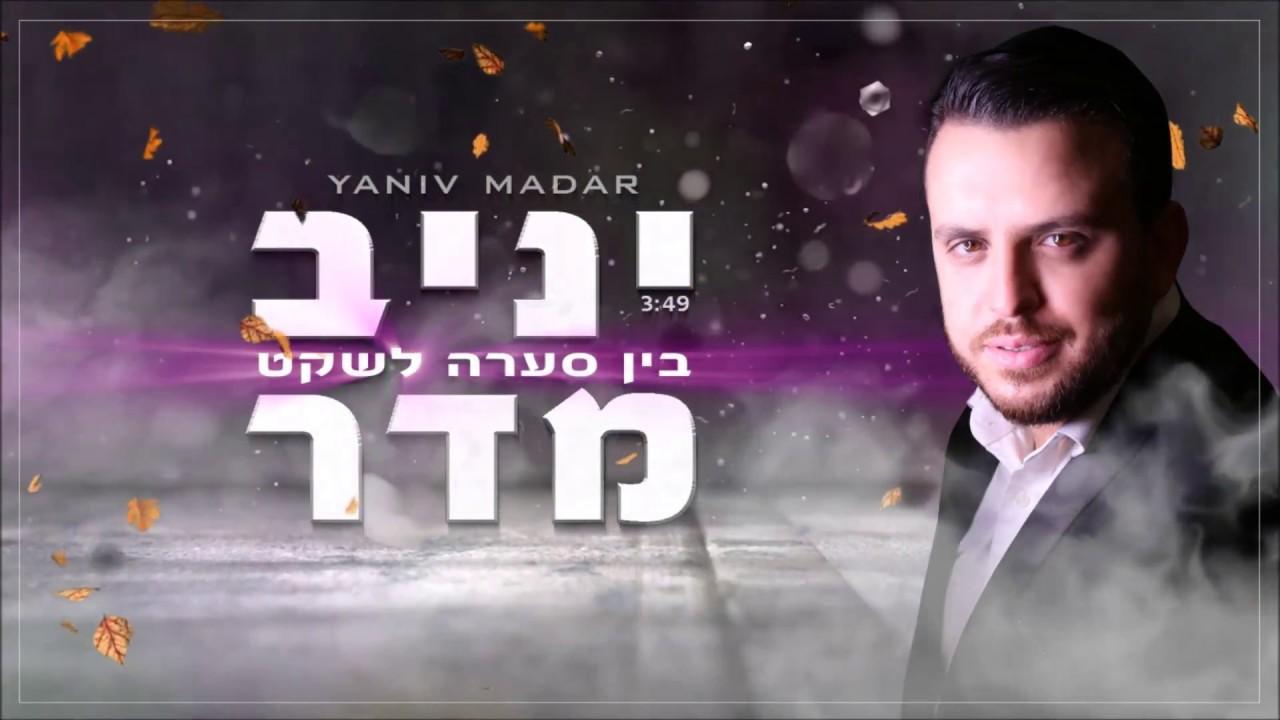 יניב מדר - בין סערה לשקט   Yaniv Madar - Bein Seara Lesheket