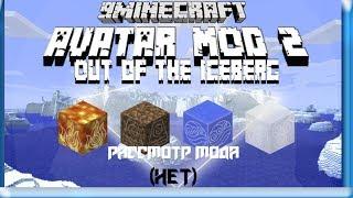 avatar-mod-2-out-of-the-iceberg-minecraft-avatar-mod