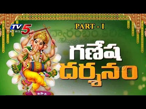 Ganesh Dharshanam | Paripoornananda Vinayaka Pravachanalu | Part 1 : TV5 News
