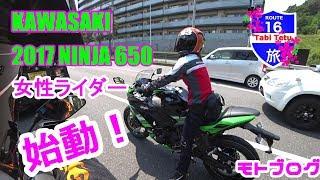 女性ライダー kawasaki Ninja 650【2017】新型始動します!ジタバタ状態でモトブログ