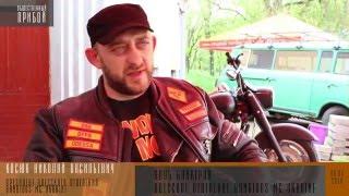 Косюк Николай Васильевич. Президент одесского отделения BANDIDOS MC UKRAINE