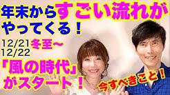 普 西田 田宮陽子&西田普「運気を上げるオンラインサロン」