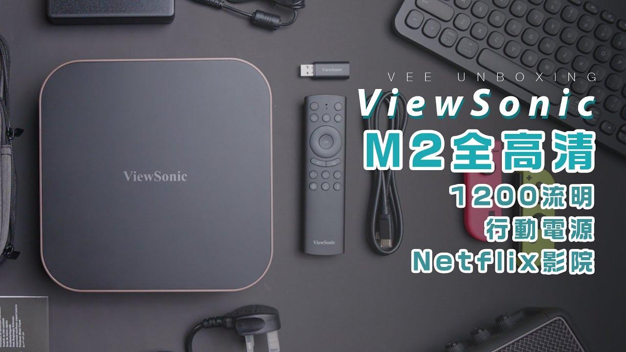 🇺🇸美國品牌!1200流明超亮💡!ViewSonic M2全高清1080P投影機🎥!還可以用外接電源供電|投影機開箱|暴力開箱與評測