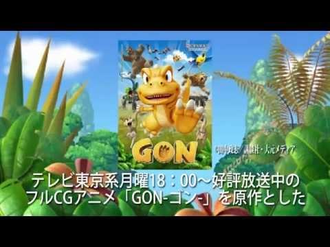 Gon Baku Baku Baku Baku Adventure - 3DS - Intervista al produttore + Gameplay [JAP]