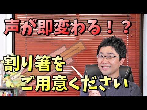 声のこもり改善&滑舌・響きもUPする「割り箸」トレーニング実践!
