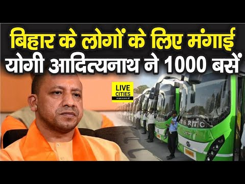 Bihar Lockdown :
