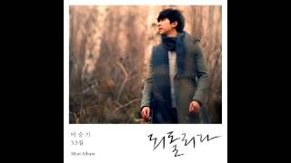 Lee Seung Gi (이승기) - 사랑한다는 말 Words that say i love you (숲 Forest Mini Album)
