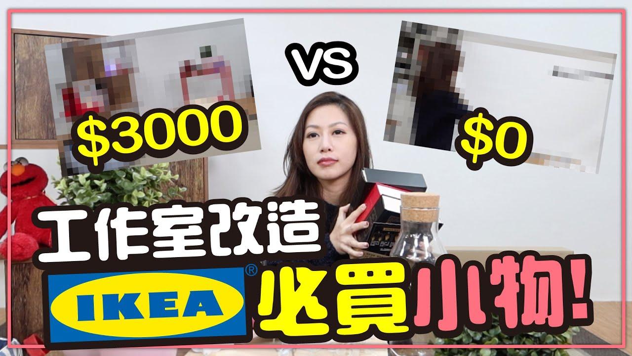 超低成本IKEA必買改造的推薦小物 改造全新攝影棚[Tim嫂在幹嘛?] - YouTube