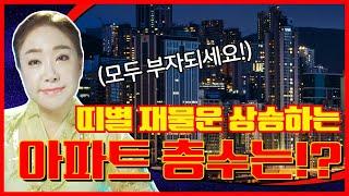 🔴띠별 살기만 해도 재물운이 상승하는 아파트 층수 호명합니다💰💰💰[서울유명한점집 용한점집]