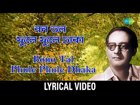Bonotal Phule Phule Dhaka | বনতল ফুলে ফুলে ঢাকা | Hemanta Mukherjee | Bengali lyrical video