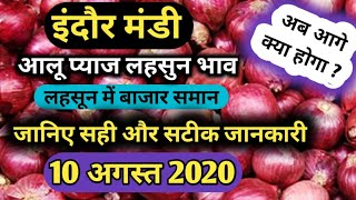 Indore Mandi Onion Rate Today 10 August 2020 | Indore Mandi Bhav | Onion PriceToday#Today Mandi Rate