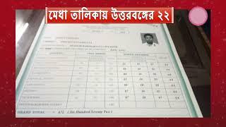 Madhyamik Result 2018 Of North Bengal
