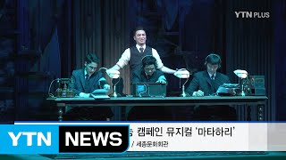 YTN PLUS 주최, 제2회 사랑나눔 캠페인 뮤지컬 '마타하리' 성황리에 열려 / YTN