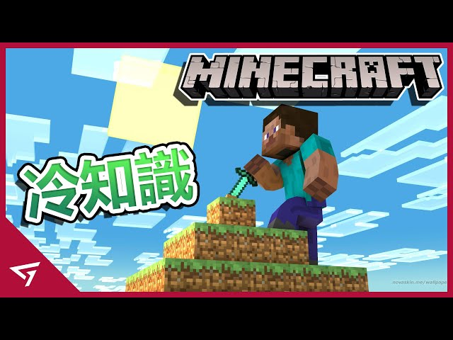 【我的世界 Minecraft】你所不知道的冷知識