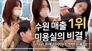 수원 매출1위 미용실의 비결 大공개!