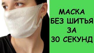 маска без шитья за 30 секунд.  Перед использованием салфетки просушить.