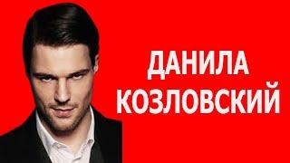 Данила Козловский путь к успеху