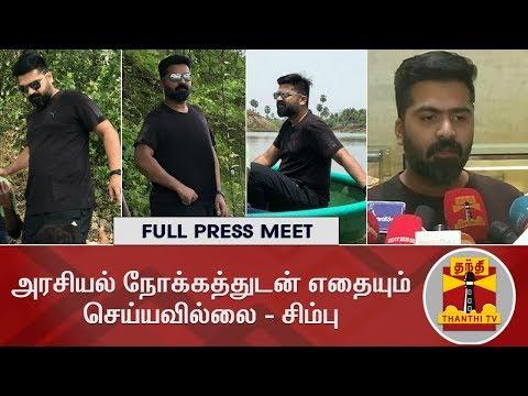 அரசியல் நோக்கத்துடன் எதையும் செய்யவில்லை - சிம்பு | Simbu | FULL PRESS MEET | Thanthi TV
