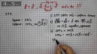 Упражнение 774. Математика 6 класс Виленкин Н.Я.