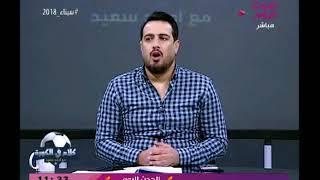 أحمد سعيد يكشف حقيقة إحراج الملك سلمان لـ مرتضى منصور ورفض شرفية الزمالك