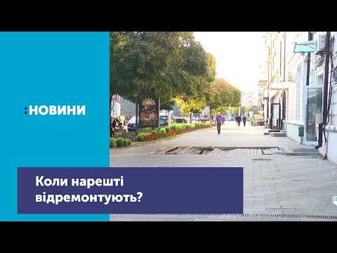 Телеканал UA: Житомир: Накриття підземелля на вулиці Великій Бердичівській, - коли відремонтують?