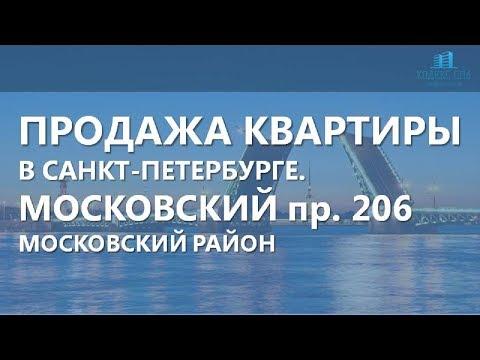 Московский пр. 206 | Купить квартиру в Санкт-Петербурге, Московский район