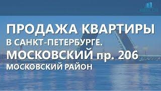 Московский пр. 206   Купить квартиру в Санкт-Петербурге, Московский район