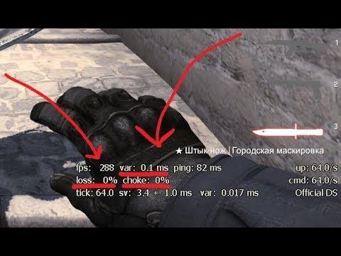 Var и loss / choke в кс го / Как понизить вар в cs go и что это такое?