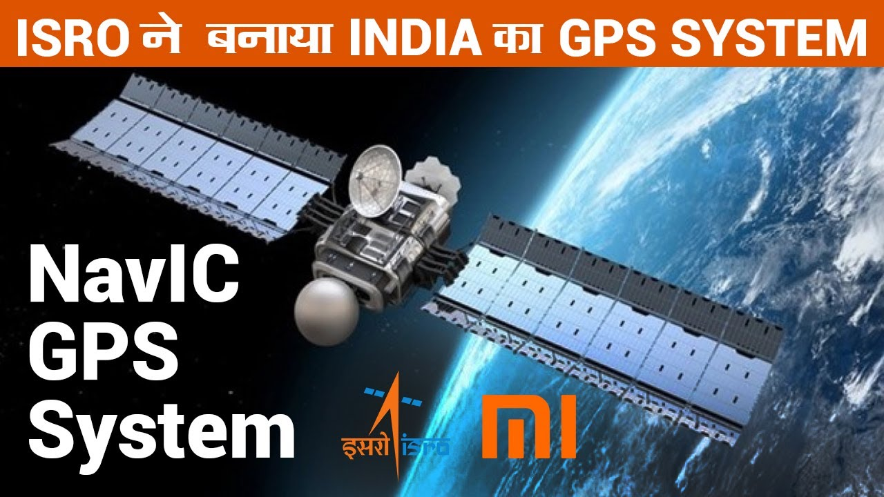 IRSO ने बनाया INDIA का GPS SYSTEM NavIC | GPS VS NavIC | What is IRNSS in Hindi