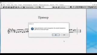 Sibelius Как транспонировать в тональность или на интервал