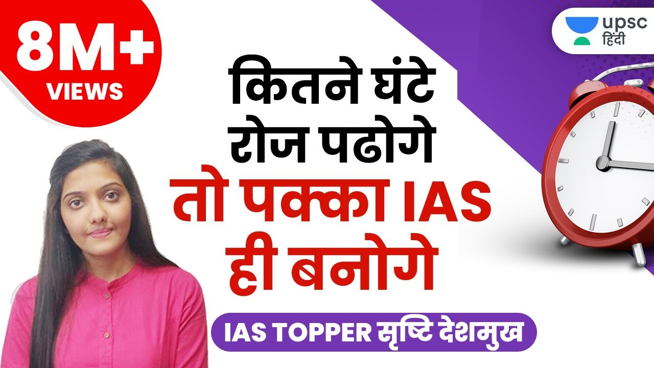 How many hours an IAS aspirant should study for Civil Services by UPSC topper srushti deshmukh tips #1