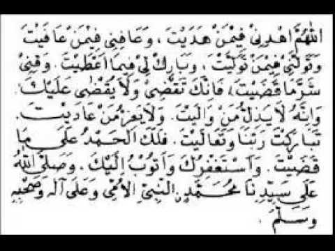 Lafadz Bacaan Doa Kunut Subuh