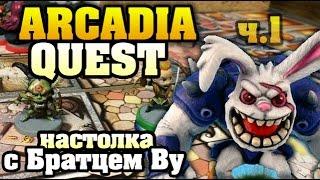 Arcadia Quest - 1/3. Setup, раздача. Настольная игра с Братцем Ву