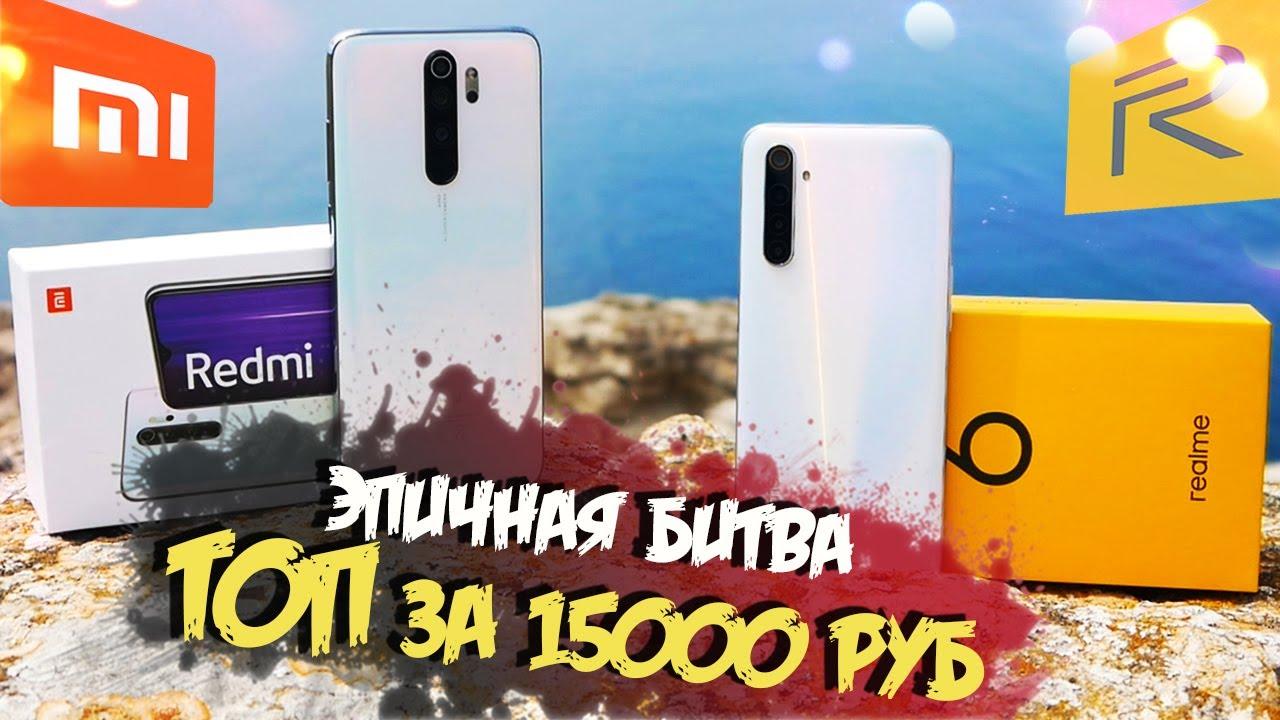 ЛУЧШИЙ БЮДЖЕТНИК: Redmi Note 8 Pro VS Realme 6
