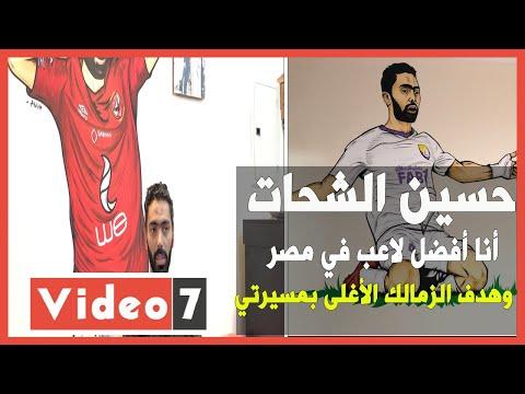 حسين الشحات في أجرأ حوار أنا أفضل لاعب في مصر.. وهدف الزمالك الأغلى بمسيرتي  - 11:59-2020 / 8 / 8