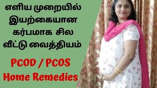 How I Got Pregnant Naturaly With PCOD / PCOS // Natural Home Remedies  To Cure PCOD / Tamil