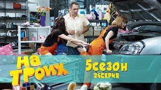 На троих 5 сезон 24 серия | Сексуальные работники на СТО разводят дурака на деньги